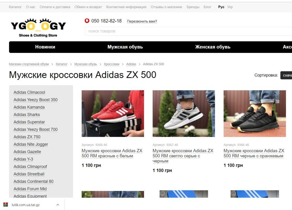 Продвижение сайта по продаже обуви