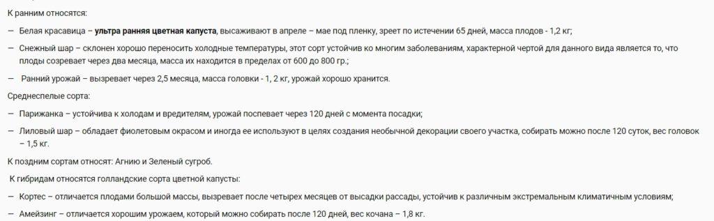 Семена цветной капусты ⚘ купить в Украине недорого. ☏ 0 800 334 517 Интернет магазин Пан Фермер Семена овощей, удобрения, средства защиты растений - Google Chrome