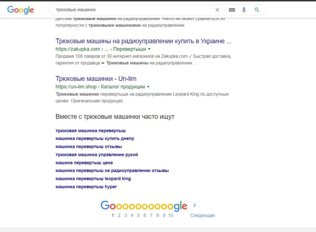 """Позиции в поиске в ТОП 10 по запросу """"Трюковые машинки"""""""