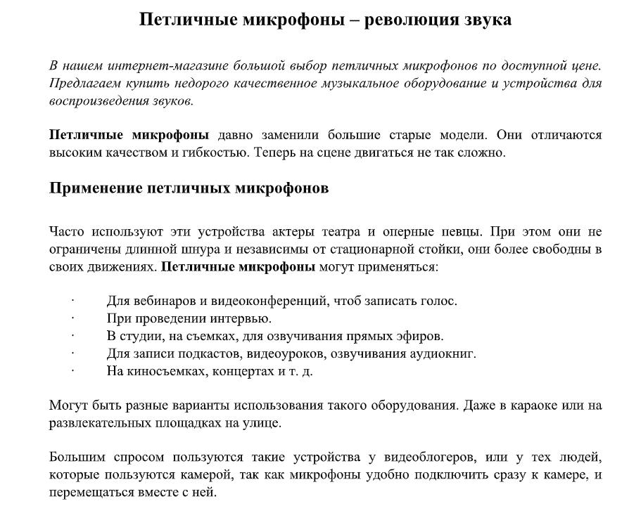 Пример текста про петличные микрофоны для интернет магазина