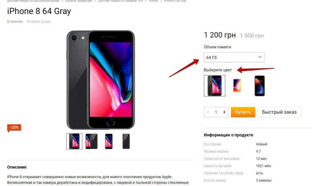 Пример связанных опций в мобильных телефонах