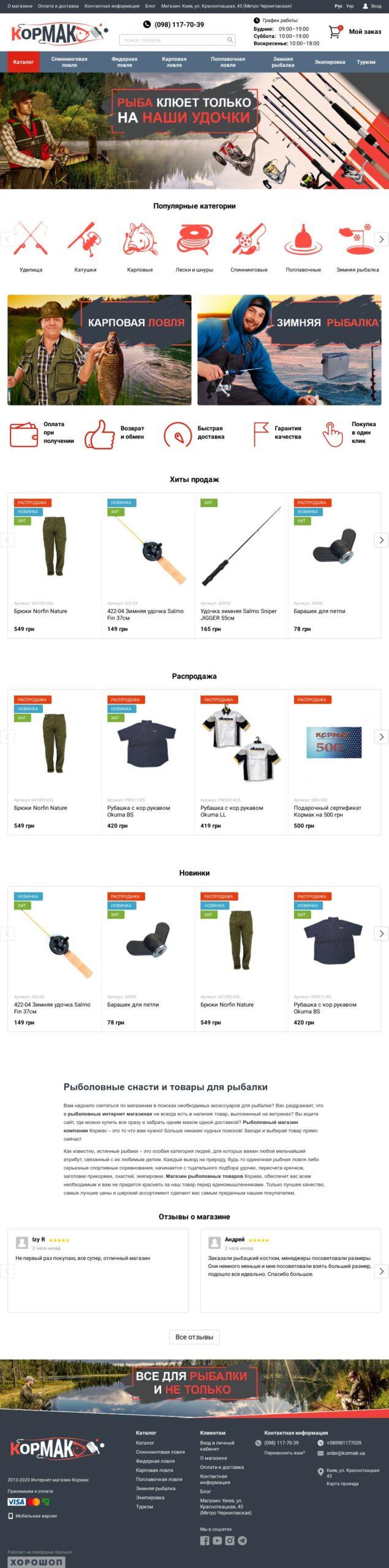 Пример дизайна интернет-магазина для рыбаков на Хорошопе
