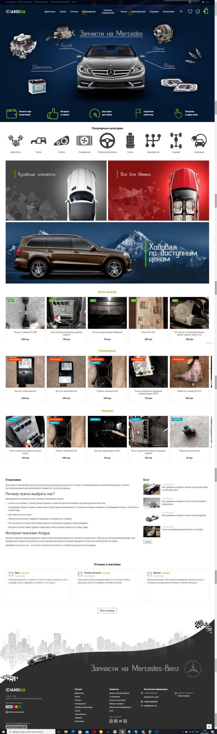 Дизайн сайта на Хорошопе по продаже автомобильных запчастей