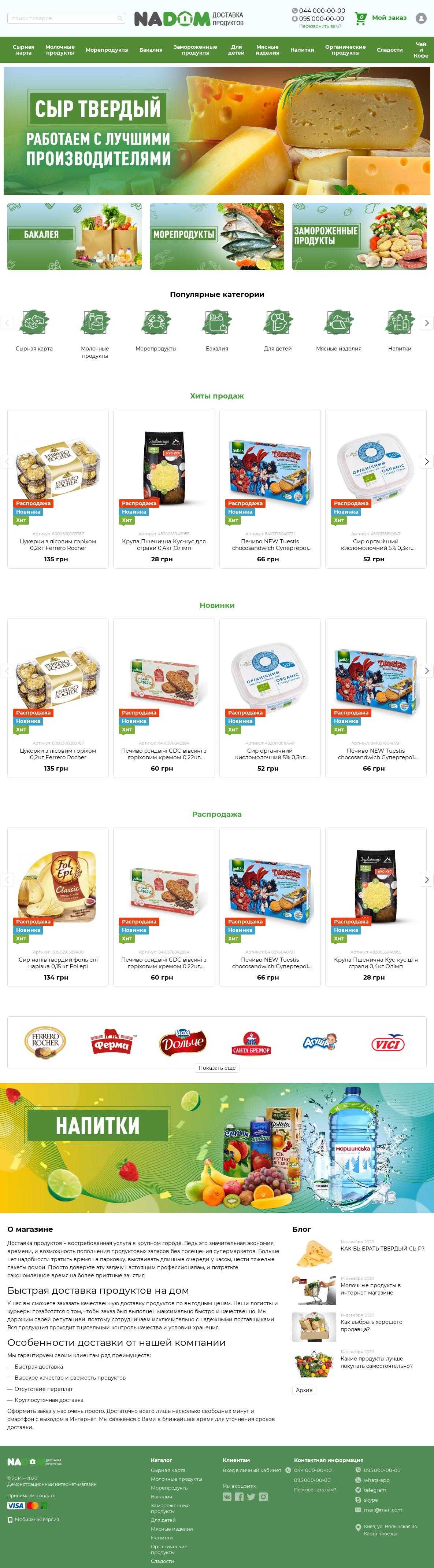 Пример дизайна сайта по доставке продуктов