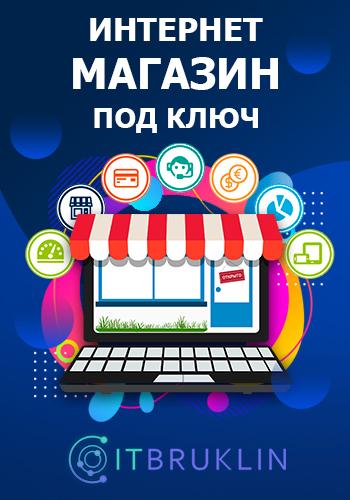 Интернет магазин под ключ - услуга