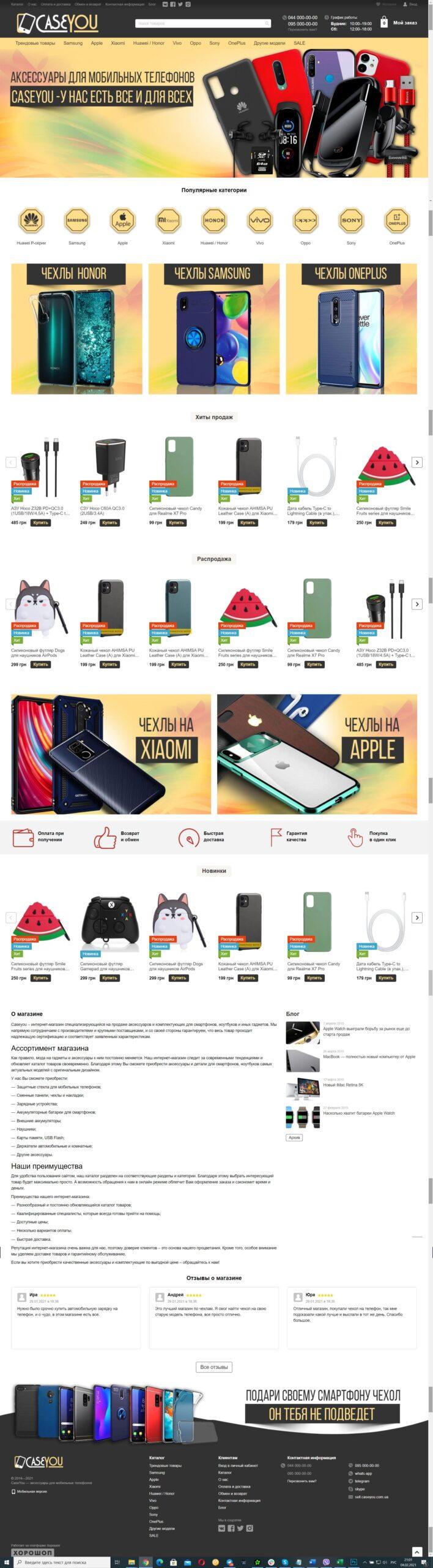 Дизайн магазина на хорошопе по продаже мобильных аксессуаров